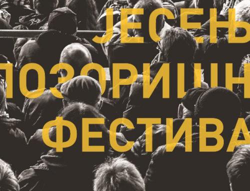 Treći Jesenji pozorišni festival Emira Kusturice 2. i 3. novembra