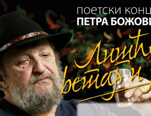 """Poetski koncert Petra Božovića """"Vetar, lišće i ja"""" u Domu omladine Beograda"""