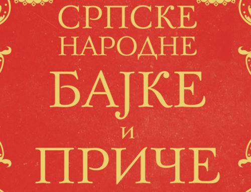 Uskoro u Vulkančiću: Srpske narodne bajke i priče