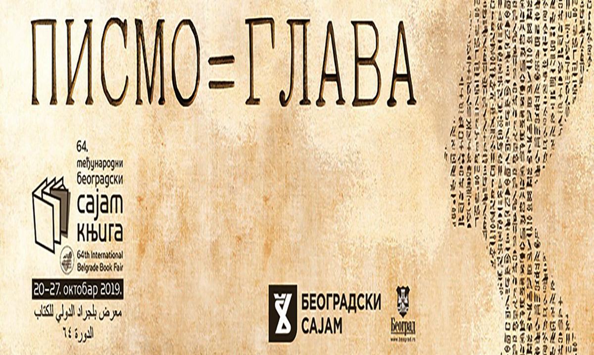Međunarodni beogradski sajam knjiga otvoriće danas Milovan Vitezović