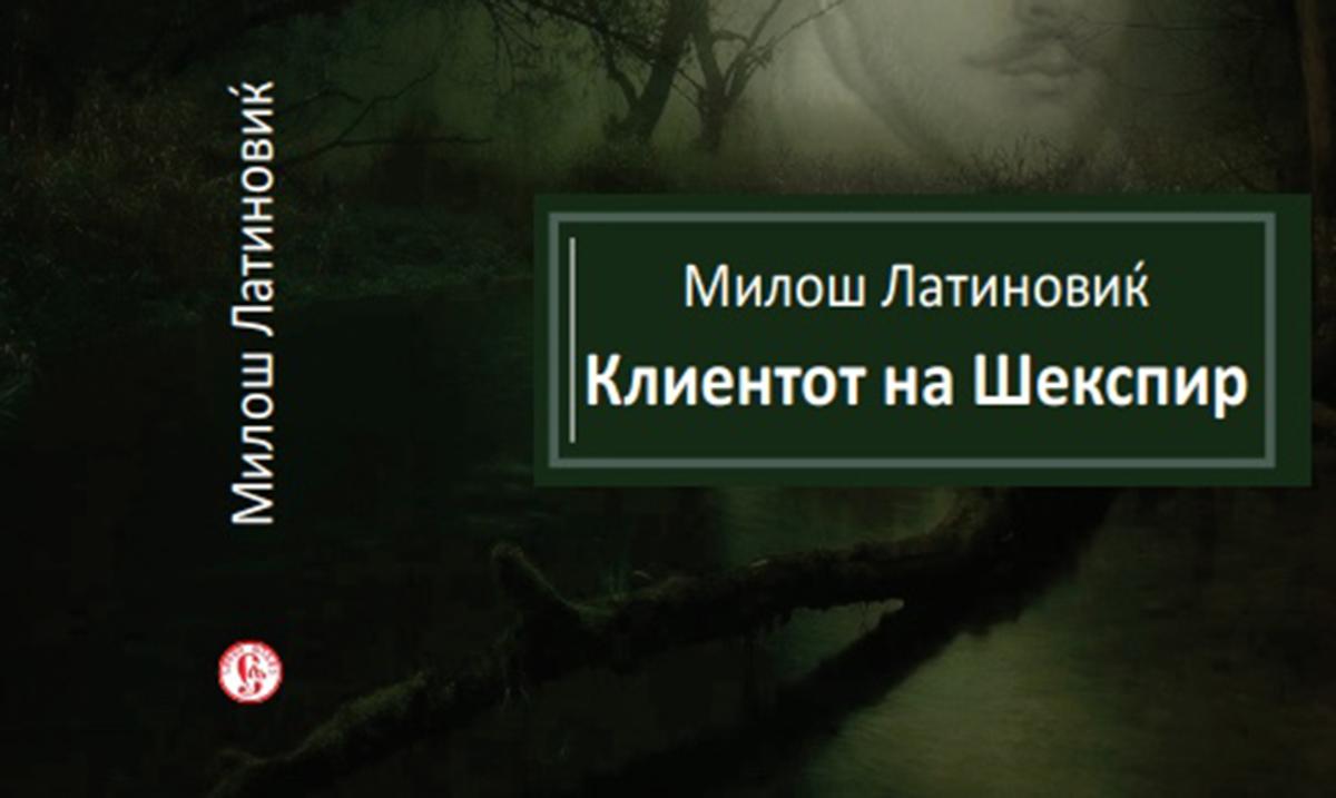 Roman Miloša Latinovića Šekspirov klijent objavljen i na makedonskom jeziku