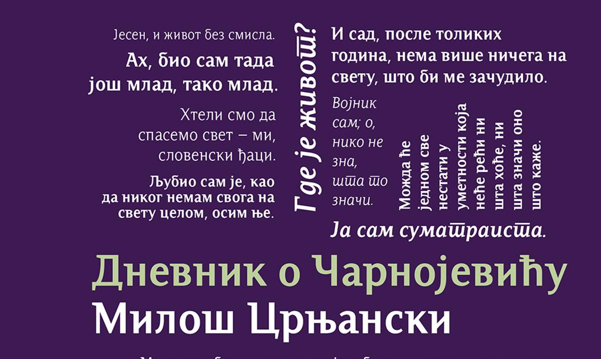 Remek-delo modernističke književnosti: Dnevnik o Čarnojeviću