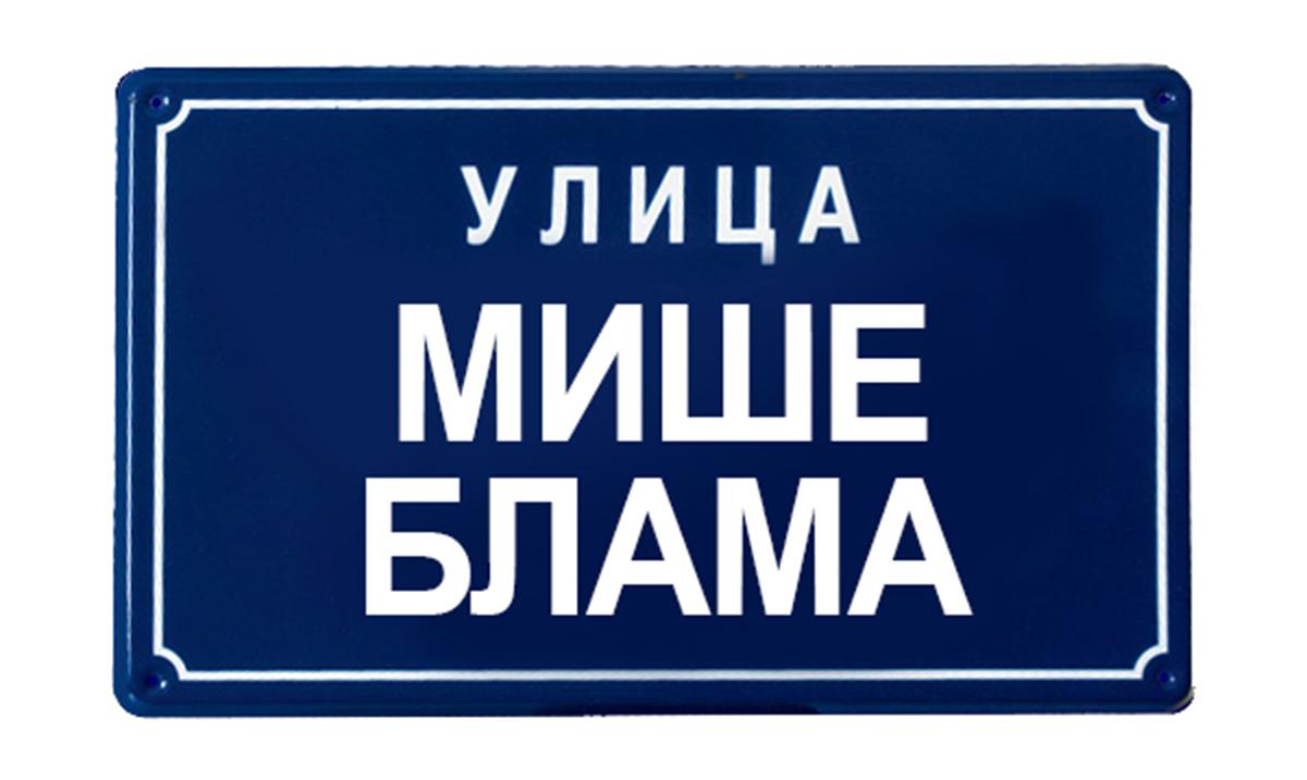 Miša Blam dobio ulicu u centru Niša