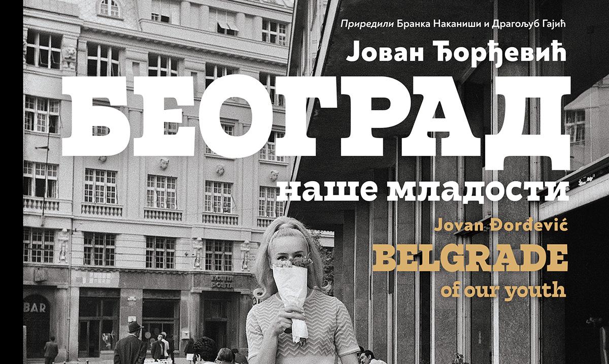 "Foto-monografija Jovana Đorđevića ""Beograd naše mladosti – Belgrade of our youth"" u prodaji od 8. jula"