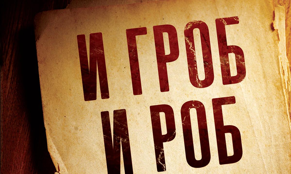 """Novi roman Vuka Draškovića """"I grob i rob"""" uskoro pred čitaocima"""