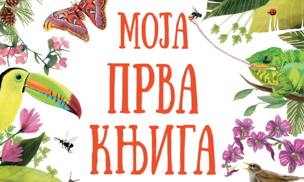 Upoznajte veličanstveni živi svet koji nas okružuje: Moja prva knjiga o prirodi