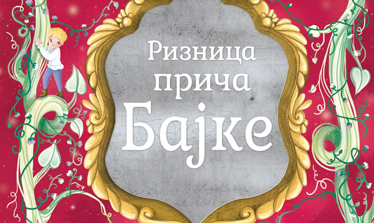 Najlepše Vulkančić priče za najmlađe čitaoce