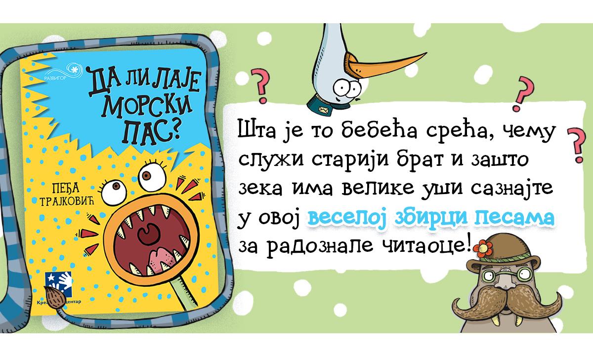 """""""Da li laje morski pas?"""" – nova zbirka pesama Peđe Trajkovića"""