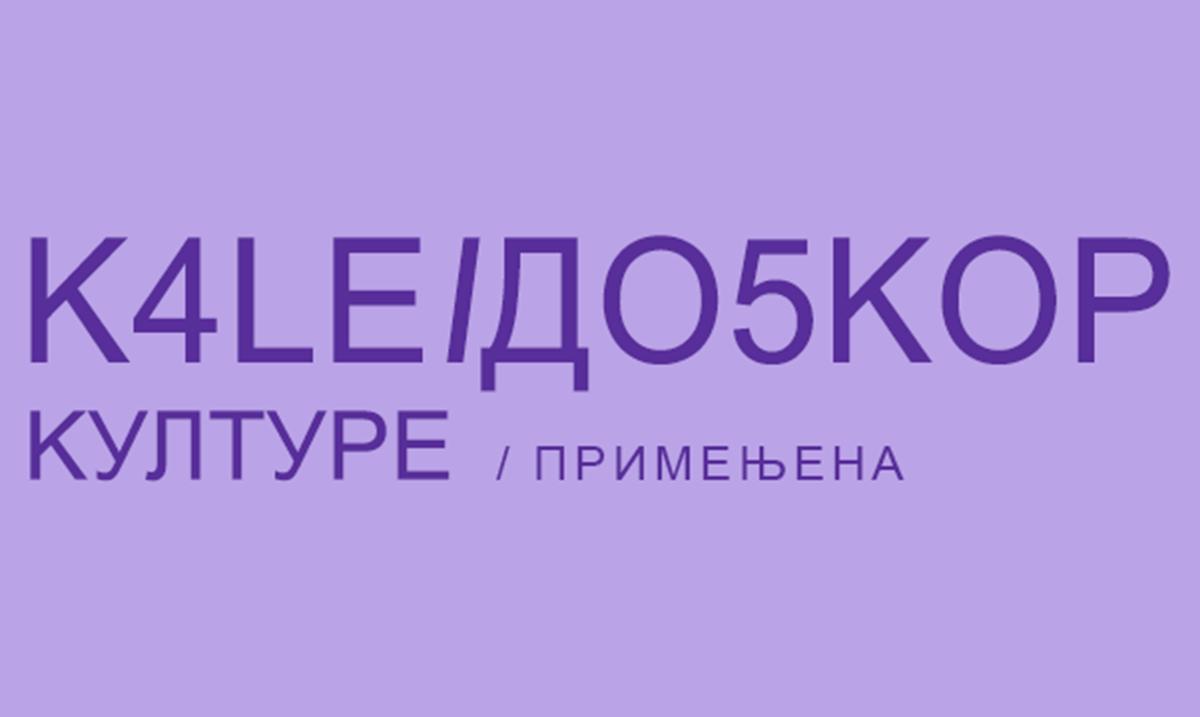 Najznačajnija evropska i domaća imena dizajna zatvaraju Kaleidoskop kulture u Novom Sadu