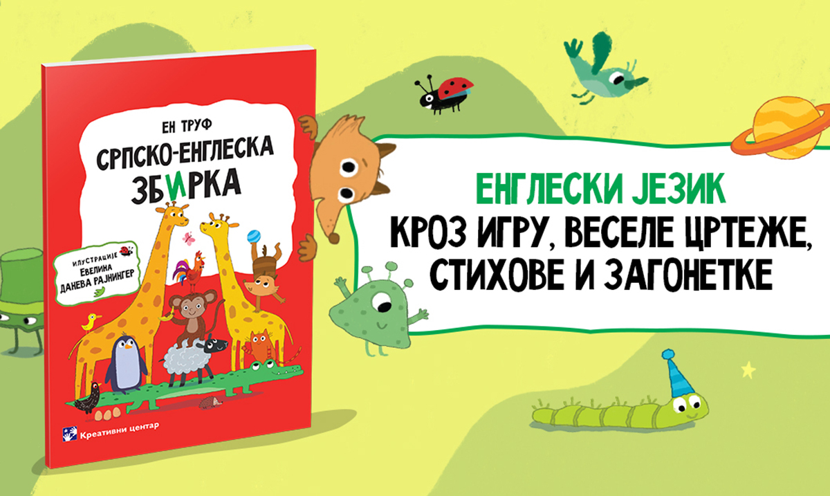 "SRPSKO-ENGLESKA ZBRKA – novo izdanje ""Kreativnog centra"""