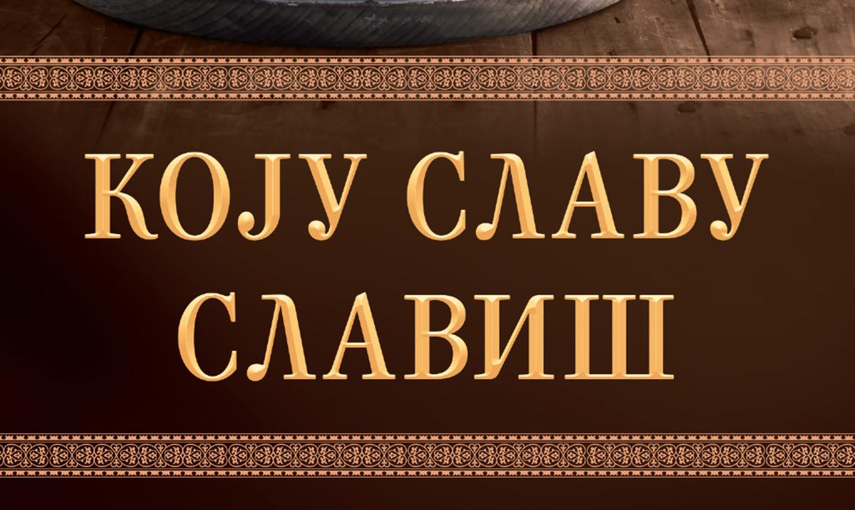 Knjiga o slavskim običajima i svecima poštovanim u Srbiji