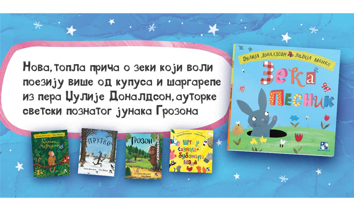 ZEKA PESNIK – nova slikovnica najpopularnije spisateljice dečjih knjiga u Velikoj Britaniji!
