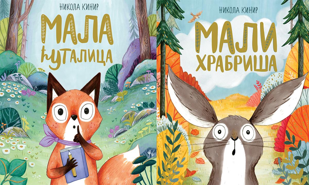 """Uskoro u prodaji dve nove knjige autorke Nikole Kinir: """"Mali hrabriša"""" i """"Mala ćutalica"""""""